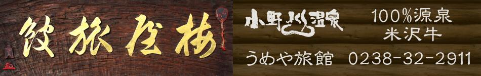 山形県米沢市 小野川温泉 美味しい米沢牛と源泉100%かけ流しの宿 うめや旅館