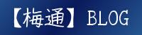 【梅通】うめや旅館ブログ通信