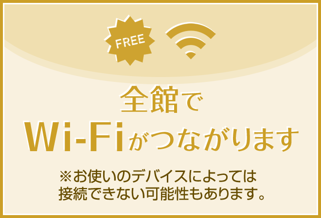 Wi-Fi is available in all parts of the hotel. ※ However, the connection must be bad, depending on the type of the device used.