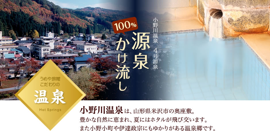 Onogawa Onsen is an annex to the Yamagata prefecture's Yonezawa city. It is surrounded by rich natural environment with fireflies flying around in summer.  This Onsen village is associated with the names of Ono no Komachi and Date Masamune.