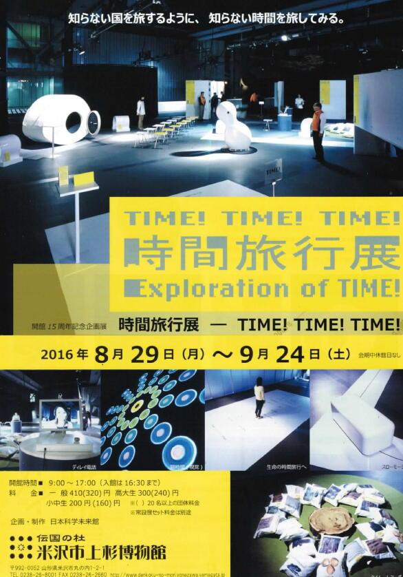 時間旅行展20160824