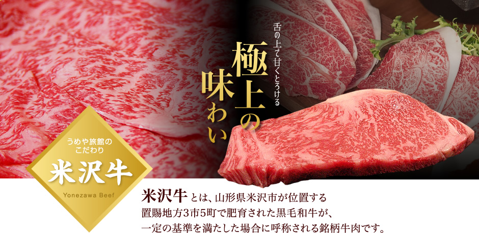 Yonezawagyu is the name of black-haired Japanese cows fattened in the Okitama Region 3 cities 5 towns located in Yonezawa city of the Yamagata prefecture, the brand is given to beef that meets certain standards.