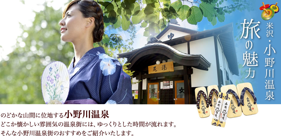 Onogawa Onsen surrounded with peaceful mountains, in the onsen street the atmosphere of which somehow reminds of the past, time passes slowly. Let us give you some advice on how to enjoy your time in this Onogawa Onsen street.